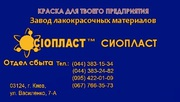 Шпатлевка ПФ-002 от завода изготовителя «Сиопласт»
