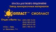 Эмаль ХВ-110 от завода изготовителя «Сиопласт»
