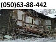 снос дачного дома,  снос аварийных домов
